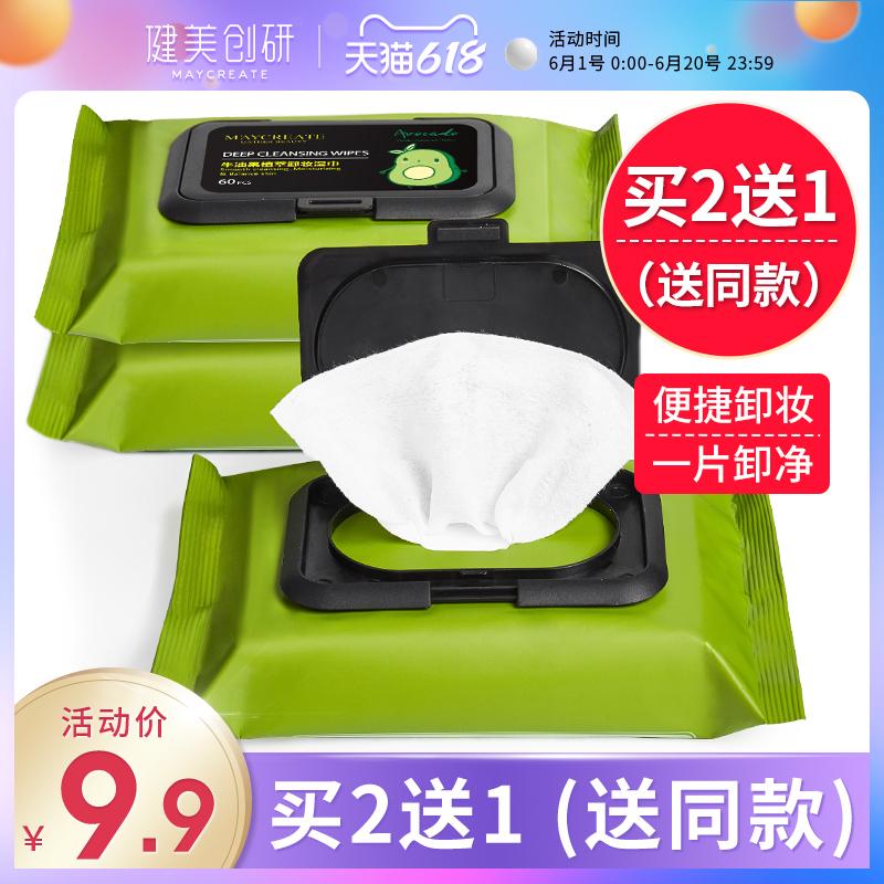 李佳埼牛油果卸妆湿巾温和无刺激卸妆用脸部深层清洁一次性抽取式