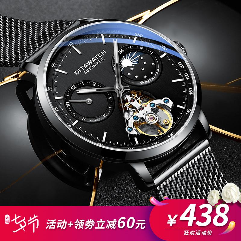 新款超薄全自動機械表手表男士防水概念光學魅影潮男表2018
