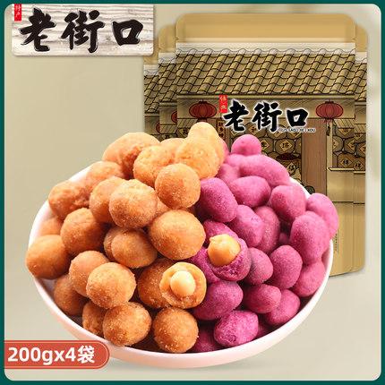 【老街口-多味/紫薯花生200gx4袋】休闲零食花生米小吃炒货零食品