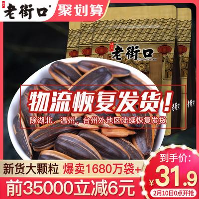 老街口 焦糖/山核桃味瓜子500g*4袋装葵花籽坚果炒货零食品批发