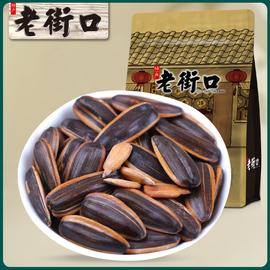 老街口焦糖山核桃味红枣瓜子500g 炒货坚果葵花籽特产零食品批发