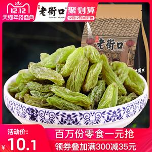 老街口-绿葡萄干250g 无核提子干新疆吐鲁番特产干果零食散装批发