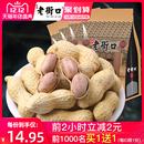 蒜香花生420gx4袋 老街口奶香 水煮焦糖花生带壳零食坚果炒货批发