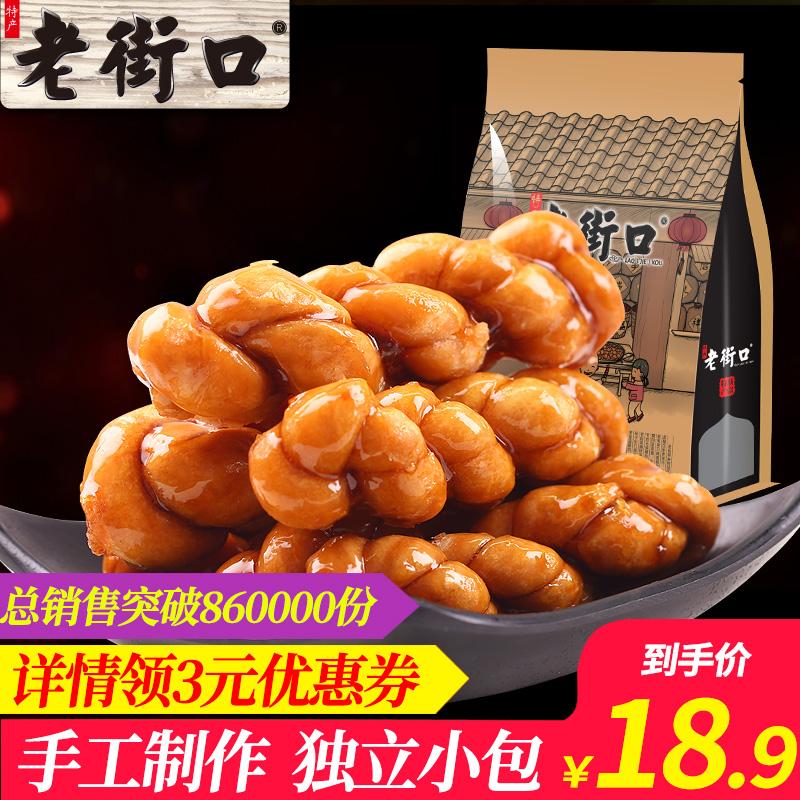 老街口-红糖麻花500g 蜜麻花小辫传统糕点特产天津网红零食品点心