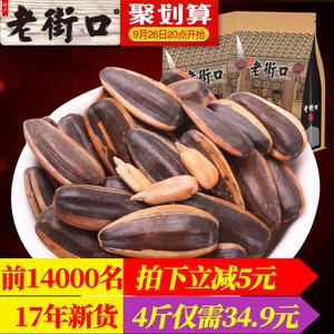 【老街口-焦糖/山核桃味瓜子500g*4袋】葵花籽堅果炒貨零食特產