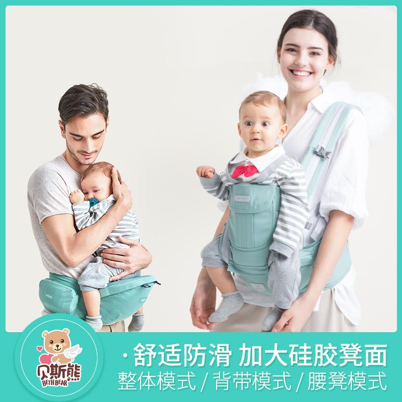贝斯熊腰凳婴儿背带多功能四季通用宝宝背带腰凳抱娃神器