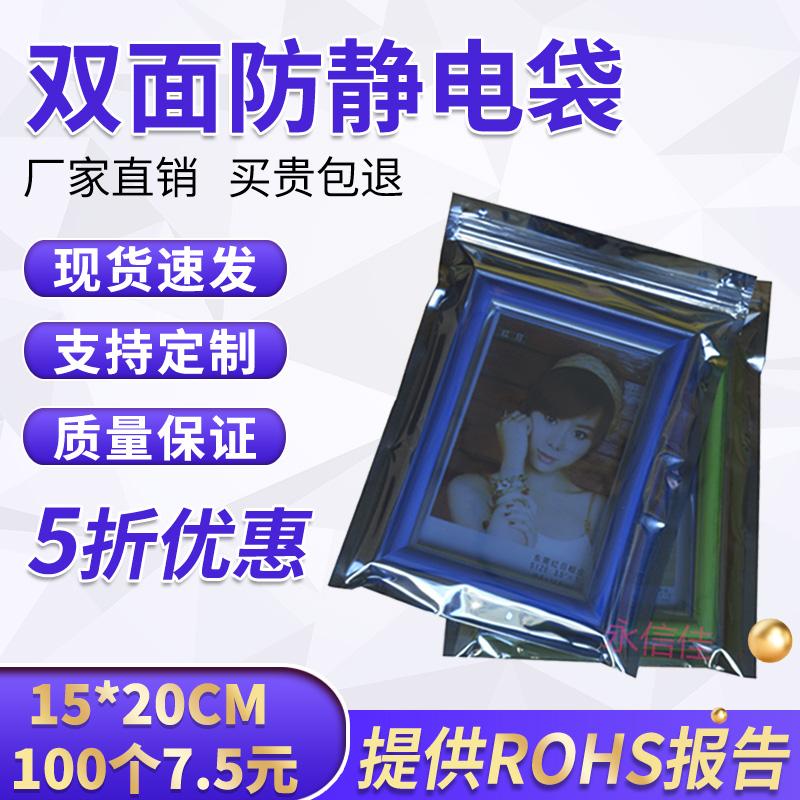 防静电袋150*200mm 自封口静电袋3.5寸硬盘拉链骨屏蔽袋  100个价