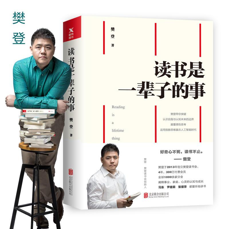 【北京联合出版公司】读书是一辈子的事  樊登读书会创始人分享读书智慧与独家心得,带你突破思维的边界。当当网cx新书