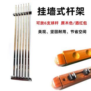 台球6孔杆架 原实木质用品 球杆架球台球用品 桌球杆配件
