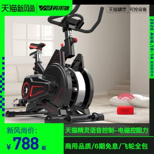 英尔健磁控动感单车健身车家用超静音室内减肥脚踏运动自行车器材品牌