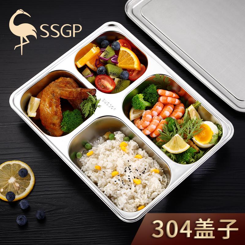SSGP德国304不锈钢快餐盘学生食堂分格餐盘带盖儿童多隔餐盒饭盒