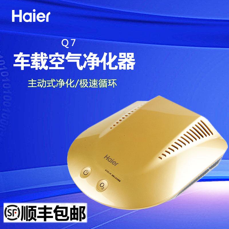 海尔Q7车载空气净化器新负离子氧吧臭氧除异味限时特价顺丰包邮