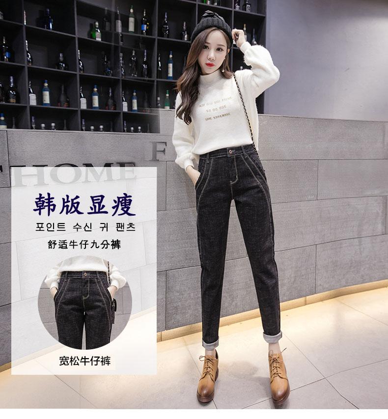 牛仔裤女加绒宽松九分裤2018新款韩版显瘦弹力学生高腰bf哈伦裤子
