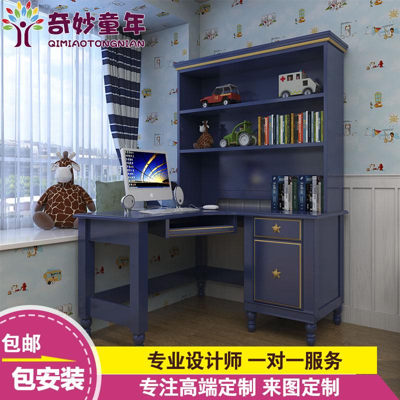奇妙童年定制实木转角书桌五角星书架书柜组合儿童写字台学习桌