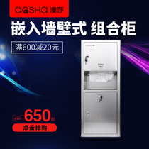 Aussie commercial toilet embedded wall stainless steel hand carton bin pump carton combination Cabinets