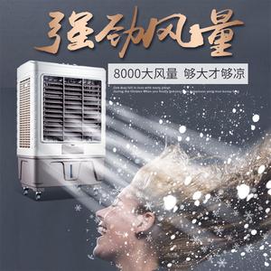 英格码 工业冷风机家用制冷凉风小空调冷风扇商用宿舍水冷空调扇