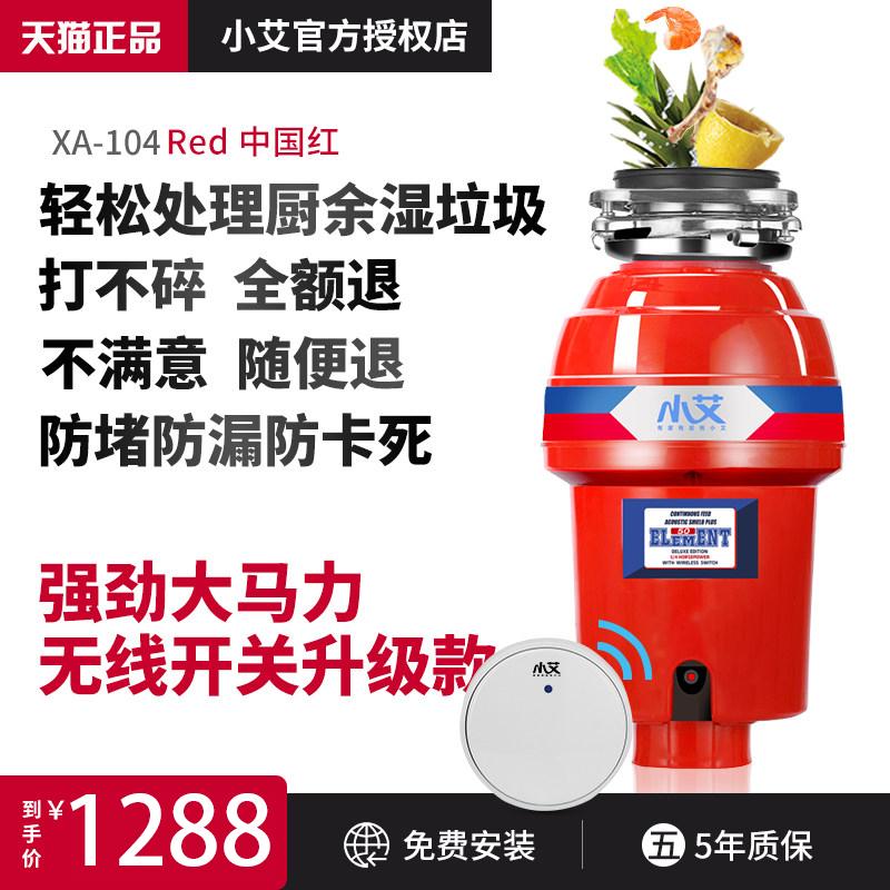 小艾垃圾处理器厨房家用静音全自动下水管水槽厨余食物垃圾粉碎机