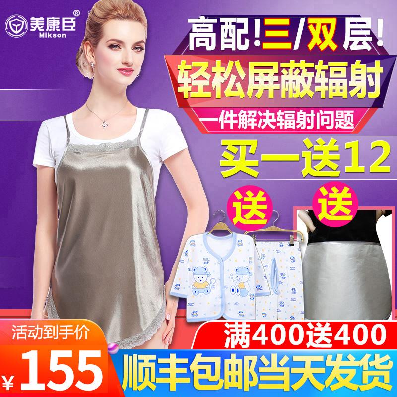 女内穿肚兜正品怀孕期隐形防辐射服