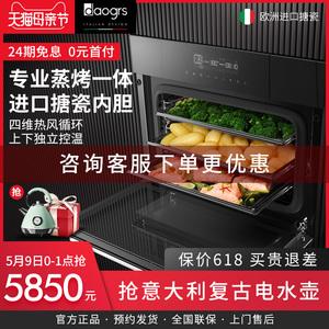daogrs m6s嵌入式蒸烤箱家用烤箱