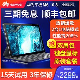 Huawei/华为平板M6 10.8英寸平板电脑二合一分屏全网通话4G/WiFi安卓办公游戏学生平板ipad2019新款正品图片