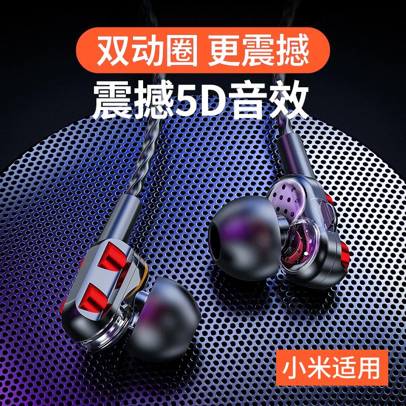 小米双动圈耳机入耳式max2 5s 4c 3x 2a红米5Plus耳塞note510-31新券