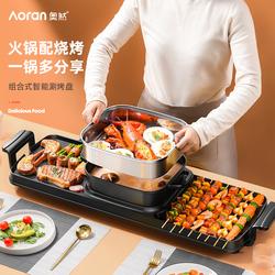 电烧烤炉家用韩式多功能烤肉机煎烤盘两用无烟涮烤鸳鸯火锅一体锅