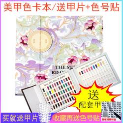 镶嵌式甲油胶色卡展示板专业色板样板卡美甲店选色板展示本展示册