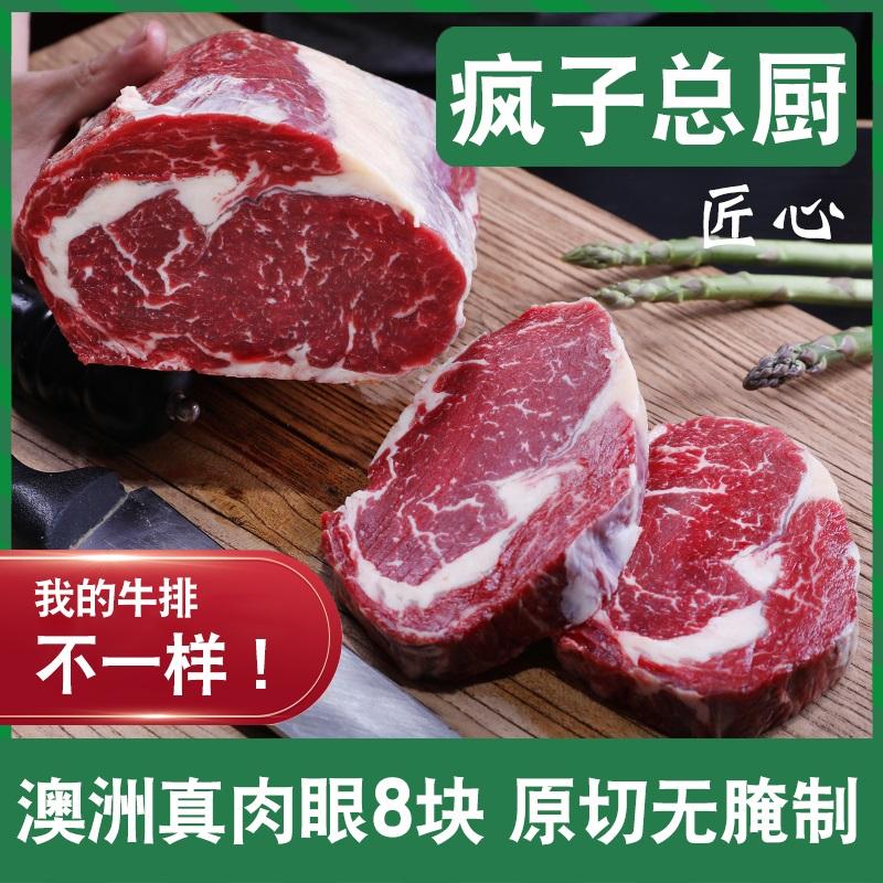 疯子总厨原切牛排肉眼澳洲进口整切新鲜生牛肉非腌制黑椒牛扒家用