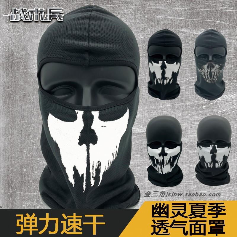幽灵面罩使命召唤ghost夏速干透气户外CS防风沙战术全脸骷髅面具