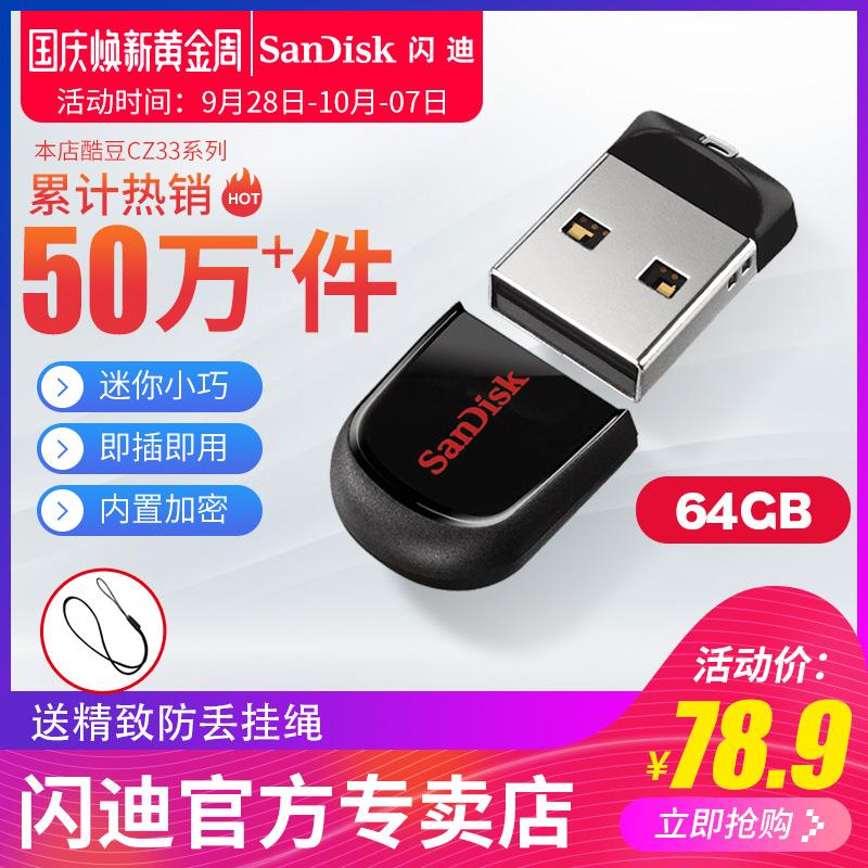 SanDisk闪迪u盘64g酷豆CZ33创意金属迷你车载小u盘汽车用优盘64G