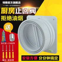 Special road public flue stop valve kitchen hood check valve bathroom outlet vent One-way smoke-proof treasure