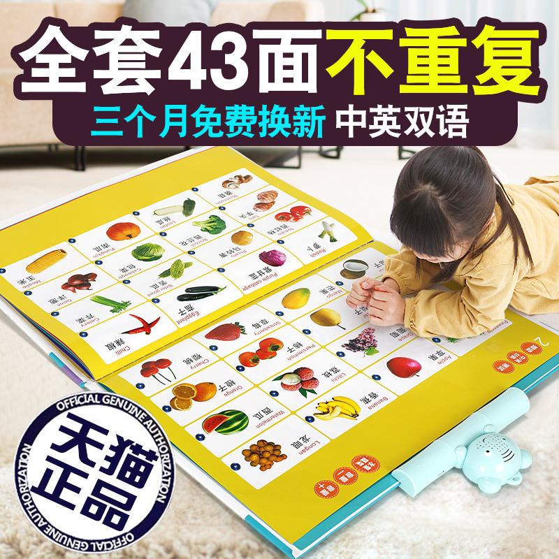 券后39.90元幼儿童早教点读书0-3-6岁宝宝有声挂图学习机中英语拼音识字发声
