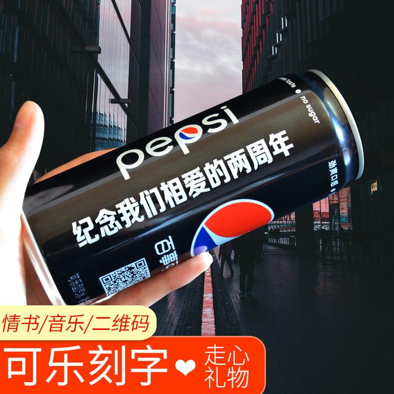 百事黑罐可乐短款刻字二维码定制长罐330ml/瓶碳酸饮料可乐型汽水