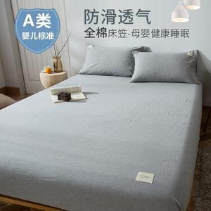 A类纯棉水洗床笠加厚单件床垫罩保护套儿童1.2米防滑固定床套床罩