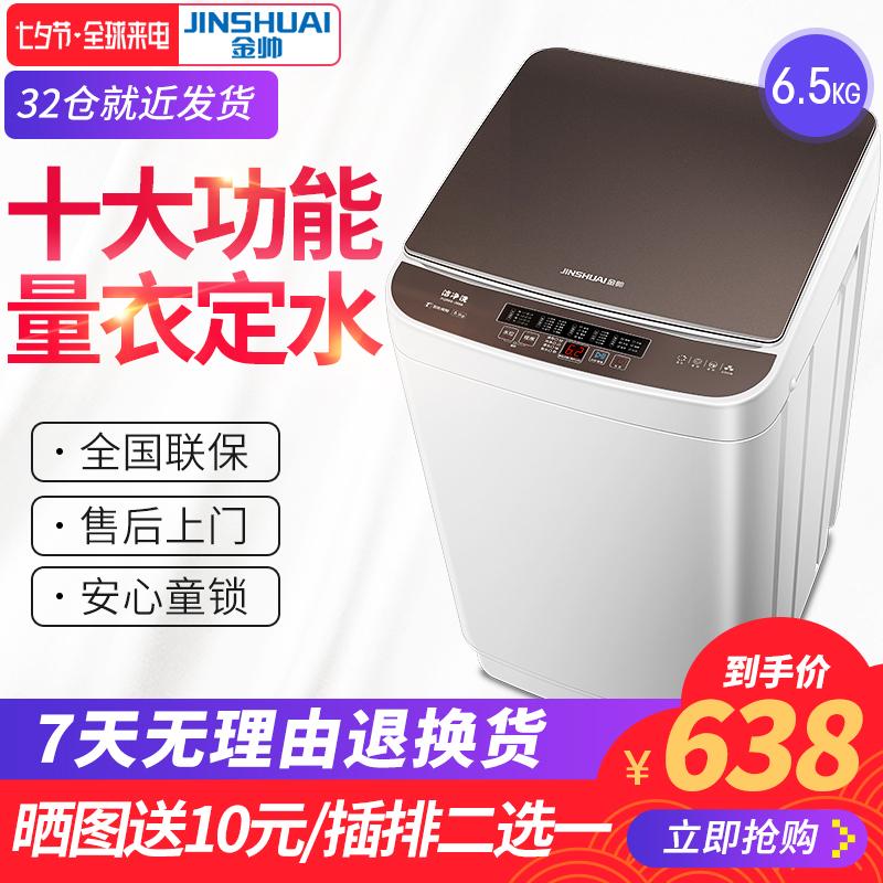 金帅6.5公斤洗衣机全自动家用波轮宿舍迷你小型甩干特价