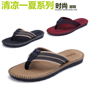 情侣男女款人字夏季韩版潮流凉拖鞋