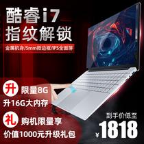 酷睿i716G指纹解锁全新15.6笔记本电脑轻薄便携学生女生款超薄商务游戏本手提电脑金属本LOL笔计本电脑