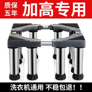 洗衣机底座通用全自动托架置物架滚筒加高超高垫高不锈钢支架脚架