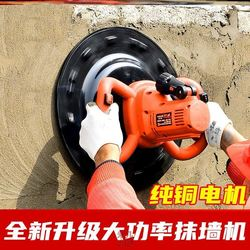 电动抹墙机铺地砖加长水泥手持搅拌机多功能轻松泥浆磨光墙壁快速