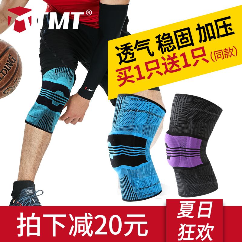 TMT运动护膝男女篮球户外登山跑步深蹲半月板损伤专业膝盖具夏季