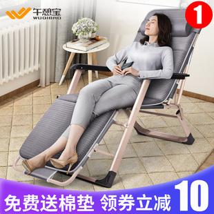 午憩宝夏天躺椅折叠午休椅子办公室凉椅摇椅靠椅阳台家用懒人休闲