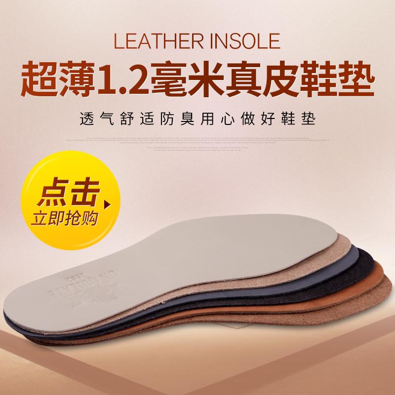Стельки для комфорта обуви Артикул 543501243763