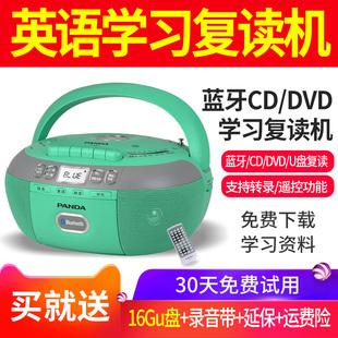 PANDA/熊猫 cd-790蓝牙复读机磁带CD一体机 DVD光盘播放器U盘mp3收录音机家用cd机小学生英语学习教学用价格