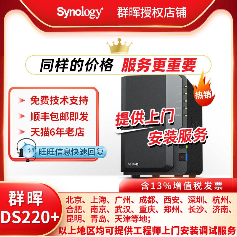 群晖ds220+ds218 synology硬盘盒