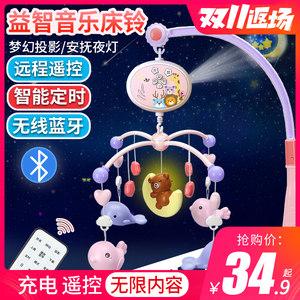 新生床铃婴儿玩具0-1岁音乐旋转床头铃3-6-12个月宝宝益智摇铃