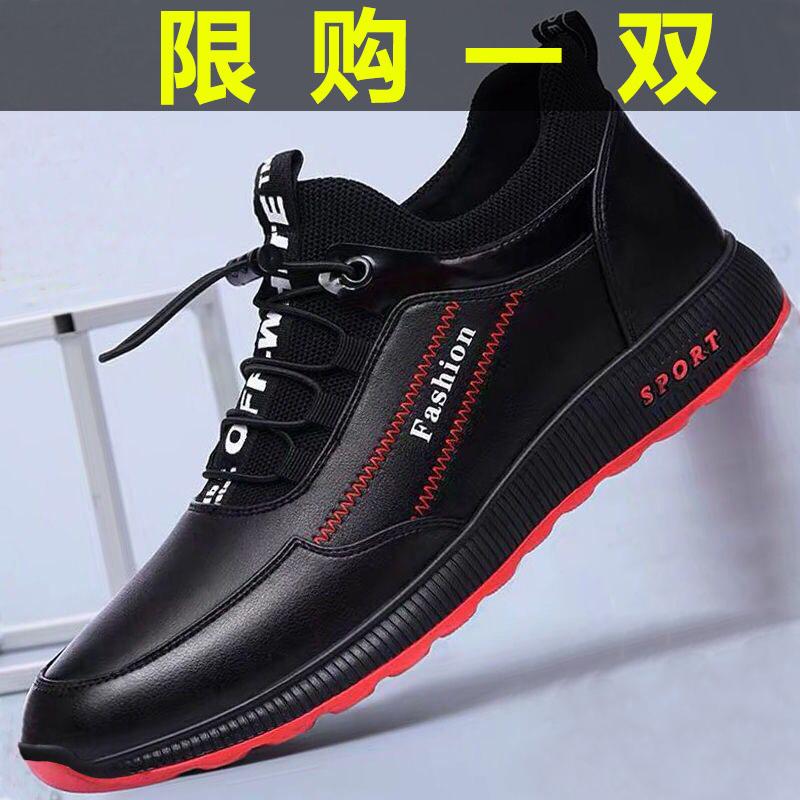 春季休闲潮流男士学生板鞋2021男鞋质量好不好