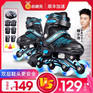 小状元儿童全套装品牌滑冰轮滑鞋