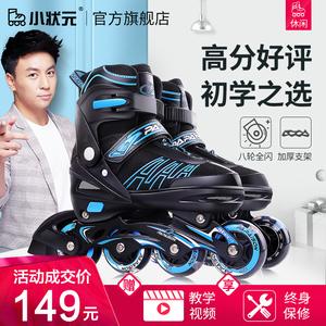 小状元溜冰鞋儿童全套装旱冰轮滑鞋男童女童初学者中大童小孩可调