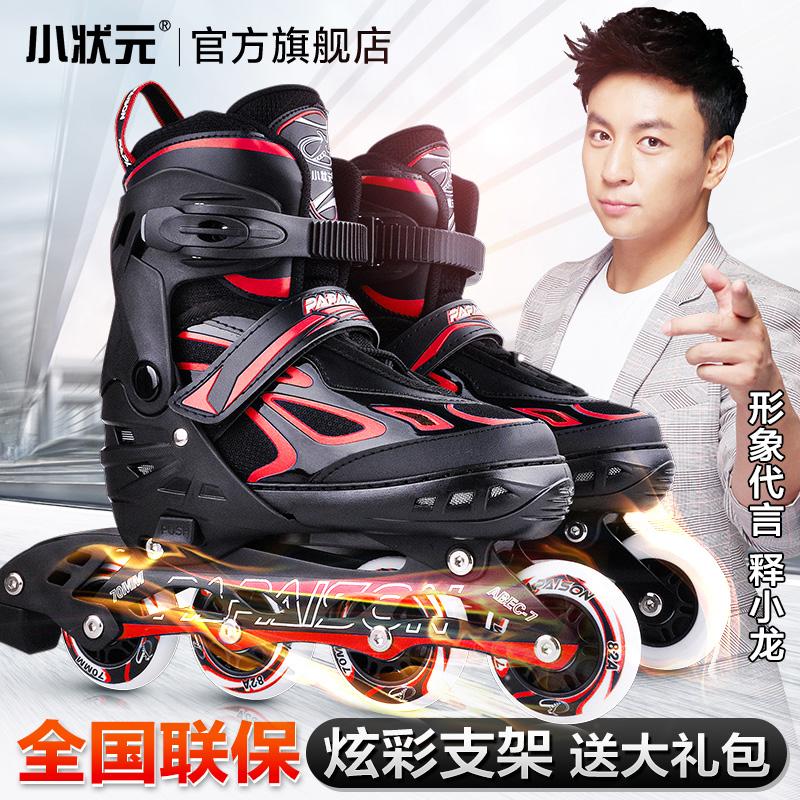 小状元溜冰鞋成人旱冰轮滑鞋儿童全套装直排轮男女初学者抖音同款