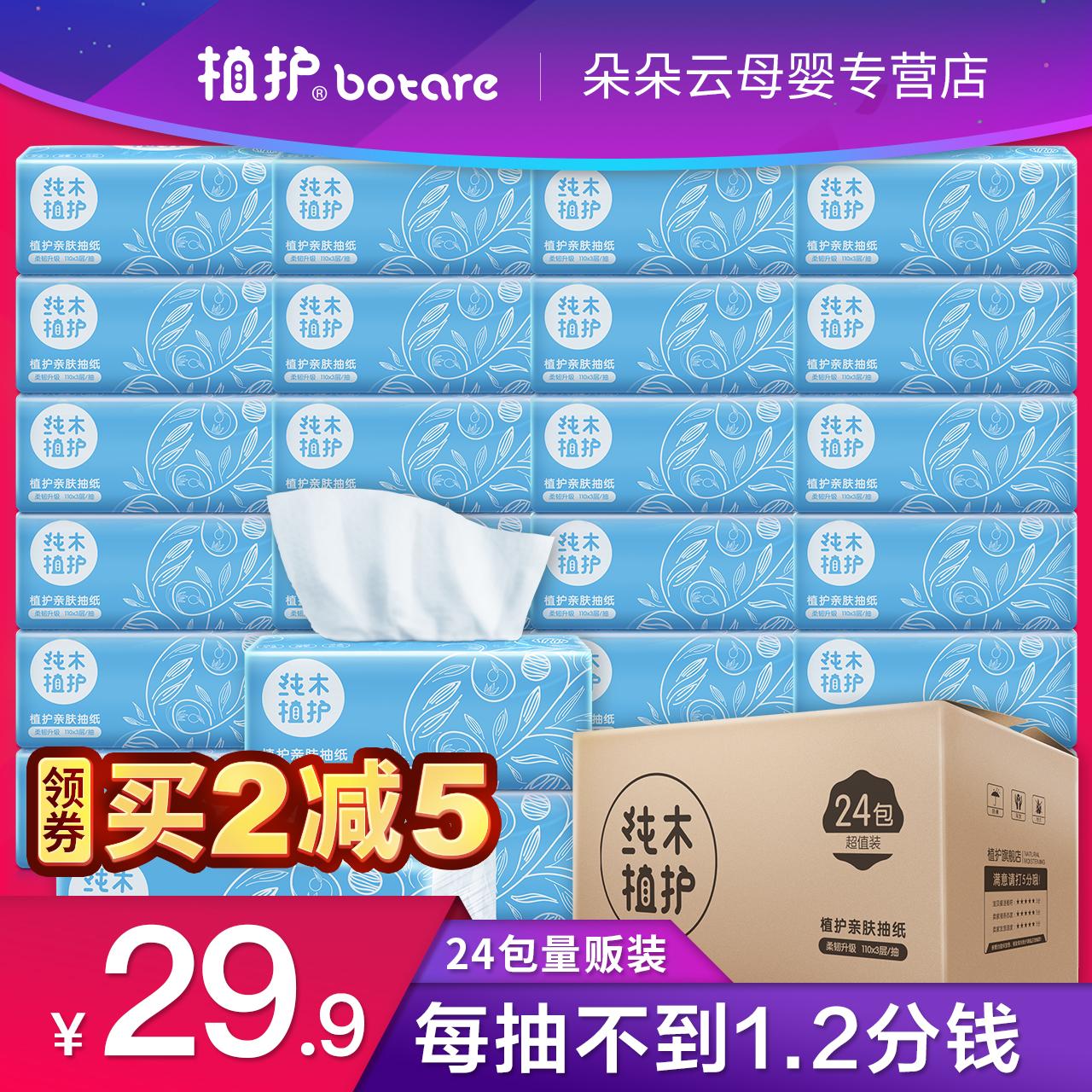 Завод защищать войти насосные 24 пакет полная загрузка контейнера (fcl) оптовая торговля бумажные полотенца ребенок домой тряпка для мытья посуды бумага семья еда полотенце бумага здравоохранения бумага